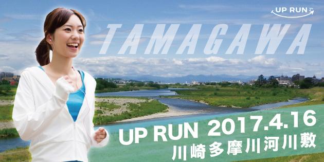 uprun_tamagawa0416