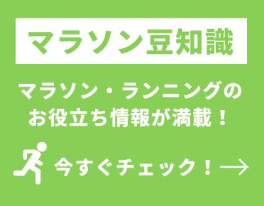 マラソン豆知識