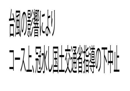 第6回スポーツメイトラン二子新地多摩川河川敷マラソン大会