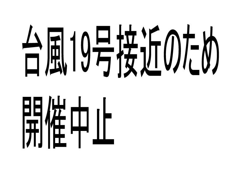 第30回UPRUN川崎多摩川河川敷マラソン大会