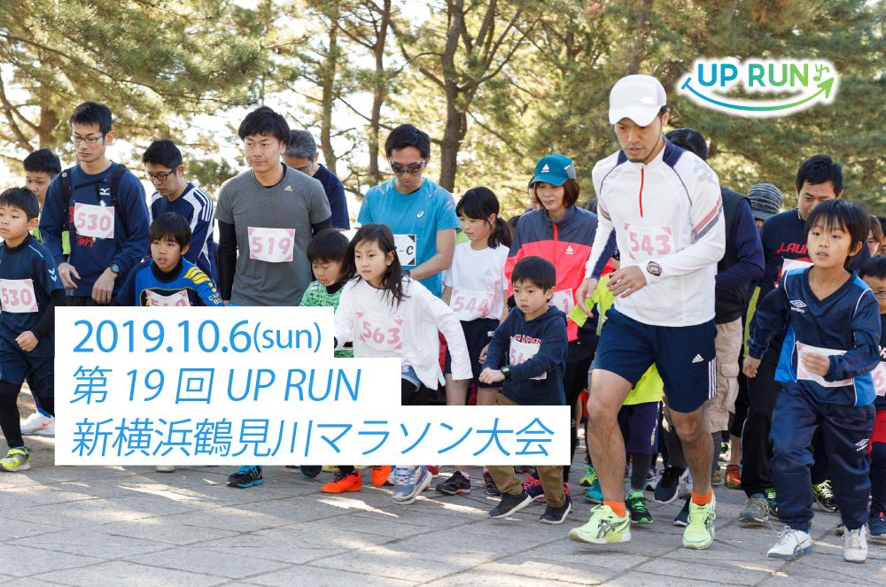第19回UP RUN新横浜鶴見川マラソン大会