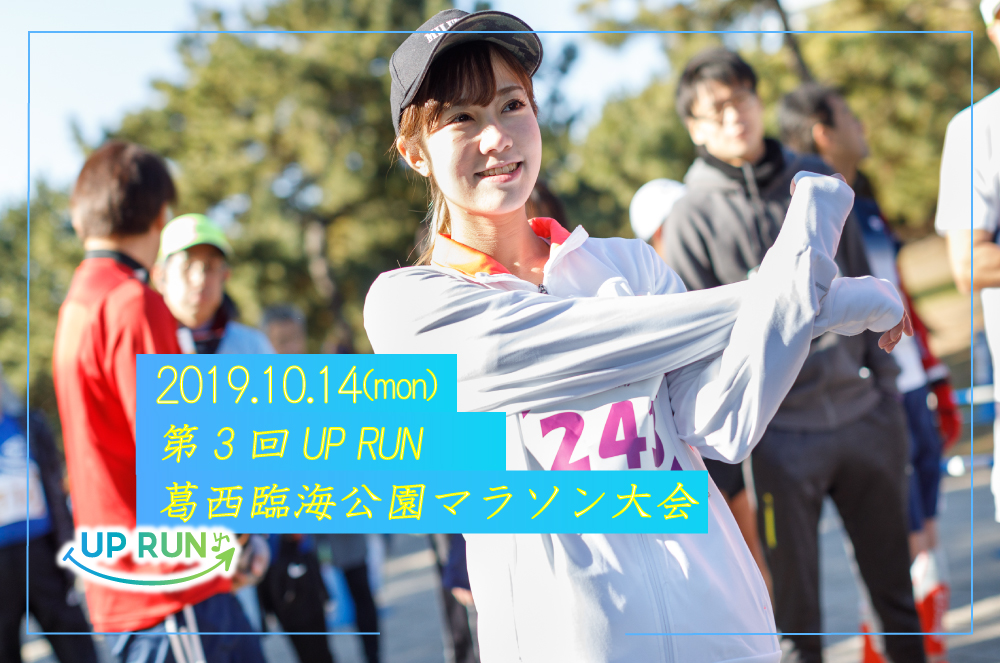 第3回UP RUN葛西臨海公園マラソン大会