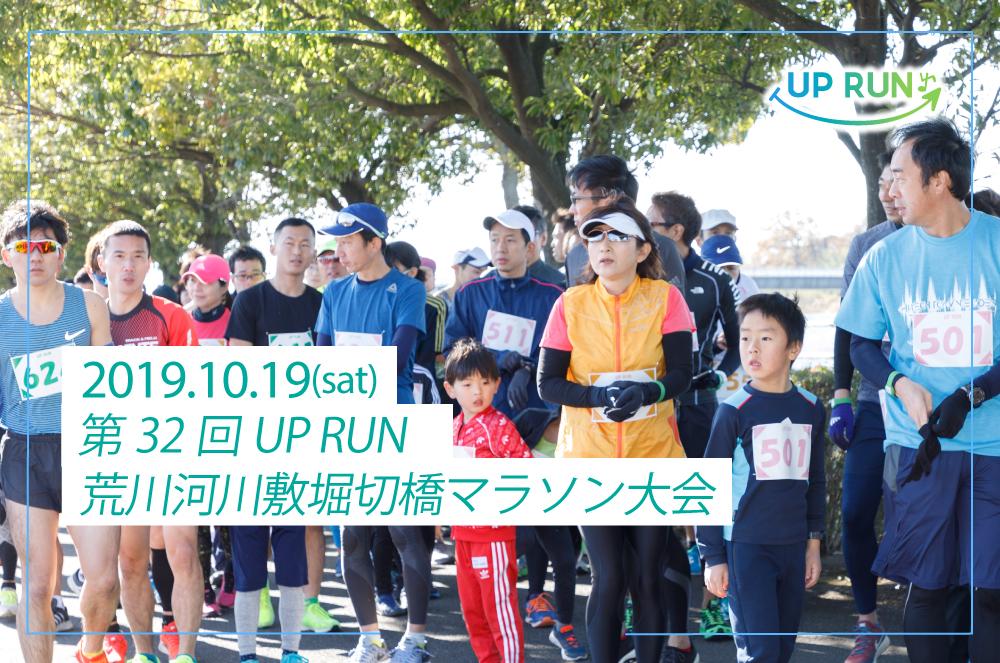 第32回UPRUN葛飾区荒川河川敷堀切橋マラソン大会