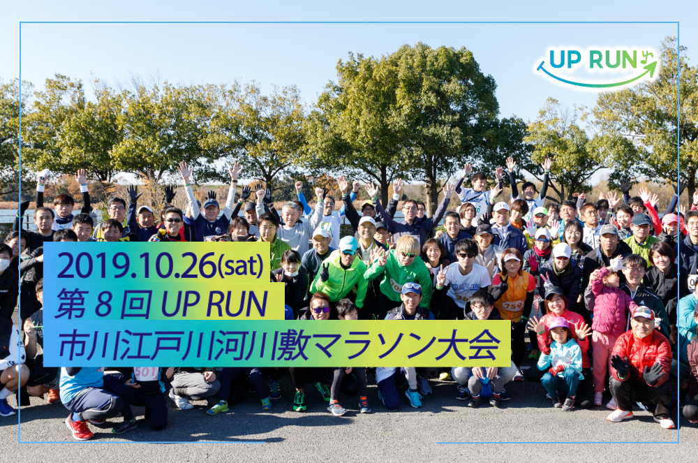 第8回UPRUN市川江戸川河川敷マラソン大会