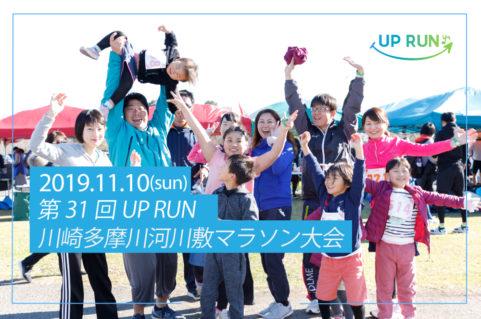 第31回UPRUN川崎多摩川河川敷マラソン大会