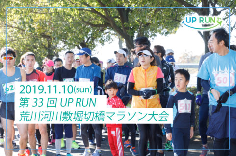 第33回UPRUN葛飾区荒川河川敷堀切橋マラソン大会