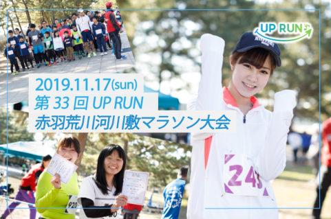 第33回UPRUN北区赤羽荒川マラソン大会