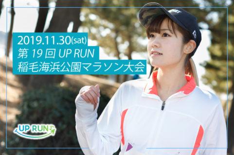 第19回UP RUN稲毛海浜公園マラソン大会