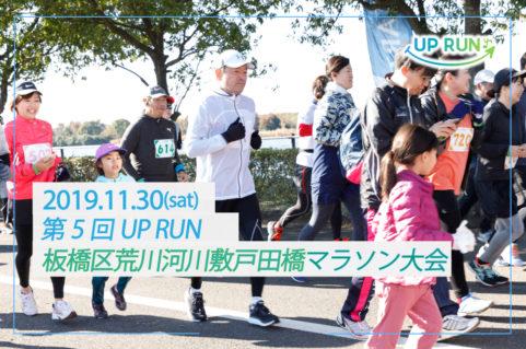 2019年11月30日 第5回UPRUN板橋区荒川河川敷戸田橋マラソン大会