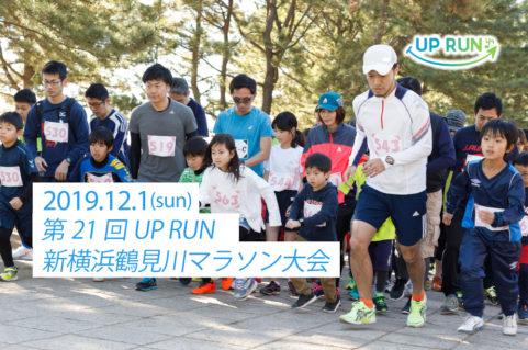 2019年12月1日 第21回UP RUN新横浜鶴見川マラソン大会