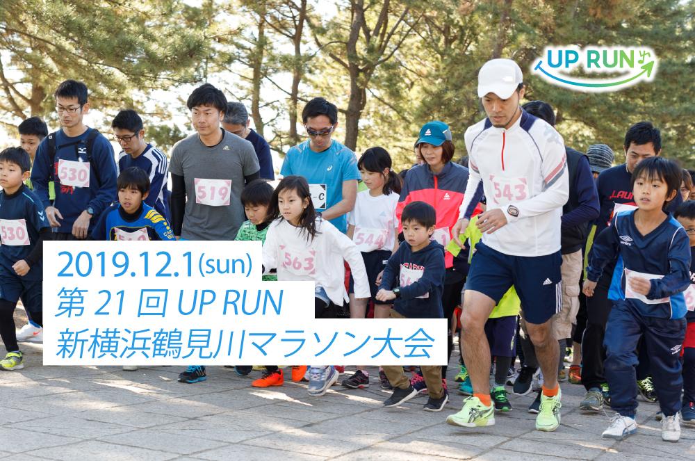 第21回UP RUN新横浜鶴見川マラソン大会