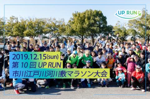 2019年12月15日 第10回UPRUN市川江戸川河川敷マラソン大会