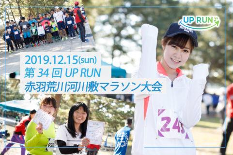 第34回UPRUN北区赤羽荒川マラソン大会
