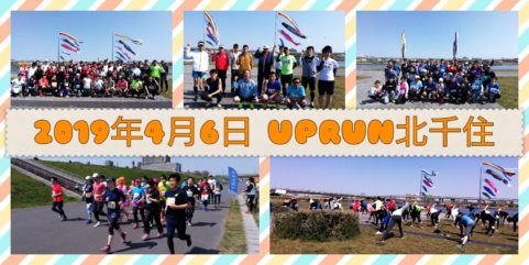 2019年4月6日 第7回UPRUN足立区北千住荒川河川敷マラソン大会 記念写真