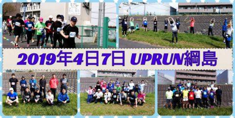 2019年4月7日 第13回UP RUN綱島鶴見川マラソン大会 記念写真