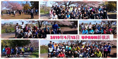 2019年4月13日 第14回UP RUN新横浜鶴見川マラソン大会 記念写真
