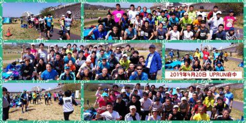 2019年4月20日 第3回UPRUN府中多摩川風の道マラソン大会 記念写真