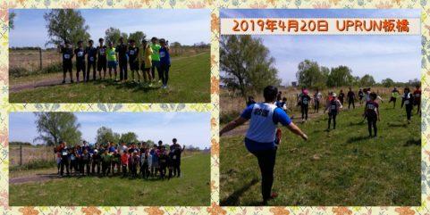 2019年4月20日 第2回UPRUN板橋区荒川河川敷戸田橋マラソン大会 記念写真