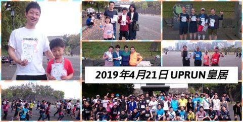 2019年4月21日 第88回UP RUN皇居マラソン大会 記念写真