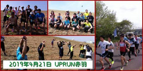 2019年4月21日 第27回UPRUN北区赤羽荒川マラソン大会 記念写真