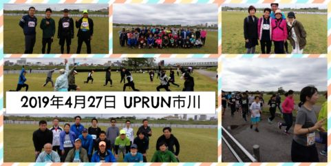 2019年4月27日 第5回UPRUN市川江戸川河川敷マラソン 記念写真