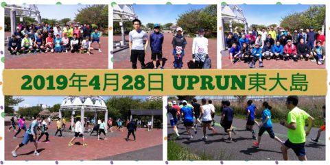 2019年4月28日 第37回UPRUN江戸川区東大島荒川河川敷マラソン大会 記念写真