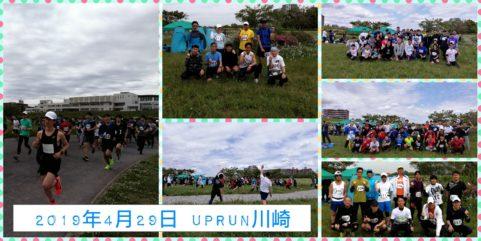 2019年4月29日 第24回UPRUN川崎多摩川河川敷マラソン大会 記念写真