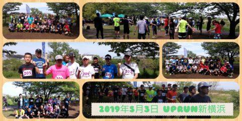 2019年5月3日 第15回UP RUN新横浜鶴見川マラソン大会 記念写真