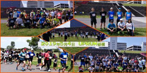 2019年5月4日 第3回UPRUN板橋区荒川河川敷戸田橋マラソン大会 記念写真