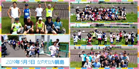 2019年5月5日 第14回UP RUN綱島鶴見川マラソン大会~こどもの日特別ver~ 記念写真