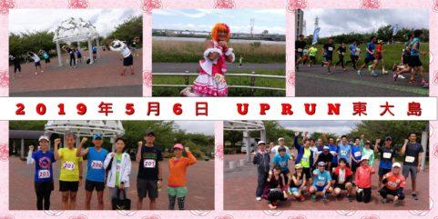 2019年5月6日 第38回UPRUN江戸川区東大島荒川河川敷マラソン大会 記念写真