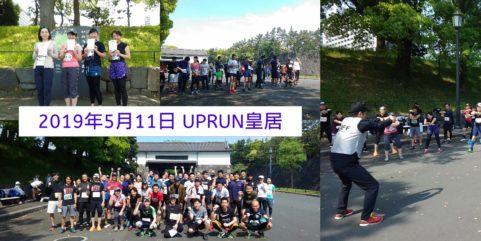 2019年5月11日 第89回UP RUN皇居マラソン大会  記念写真