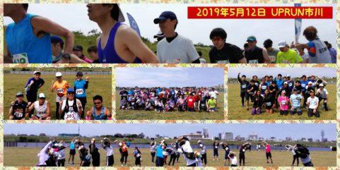 2019年5月12日 第6回UPRUN市川江戸川河川敷マラソン大会 記念写真