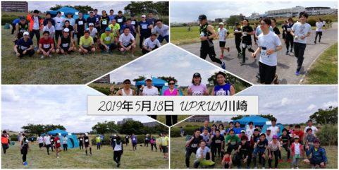 2019年5月18日 第25回UPRUN川崎多摩川河川敷マラソン大会 記念写真