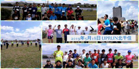 2019年5月18日 第8回UPRUN足立区北千住荒川河川敷マラソン大会 記念写真