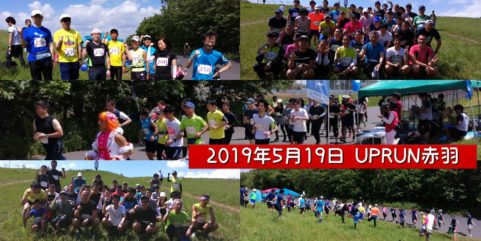 2019年5月19日 第28回UPRUN北区赤羽荒川マラソン大会 記念写真