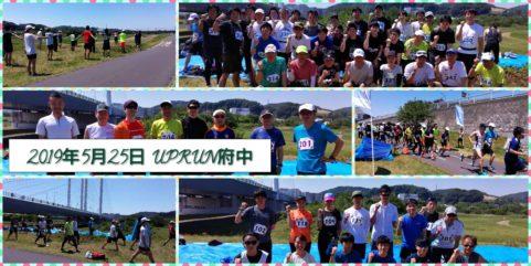 2019年5月25日 第4回UPRUN府中多摩川風の道マラソン大会 記念写真