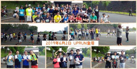 2019年6月2日 第90回UP RUN皇居マラソン大会 記念写真