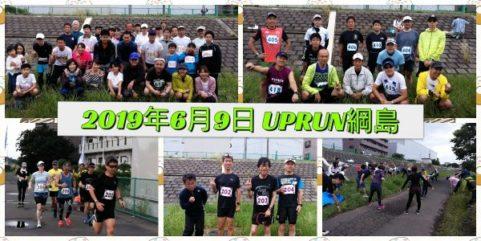 2019年6月9日 第15回UP RUN綱島鶴見川マラソン大会 記念写真