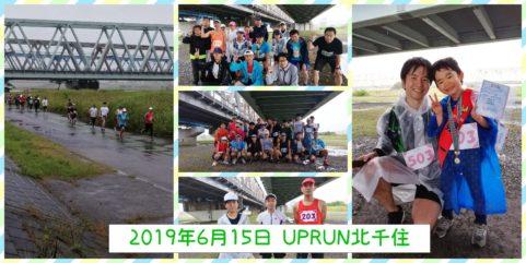 2019年6月15日 第9回UPRUN足立区北千住荒川河川敷マラソン大会 記念写真