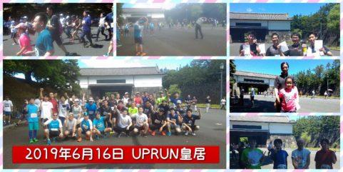 2019年6月16日 第91回UP RUN皇居マラソン大会 記念写真