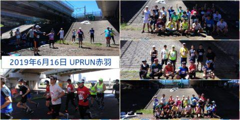 2019年6月16日 第29回UPRUN北区赤羽荒川マラソン大会 記念写真