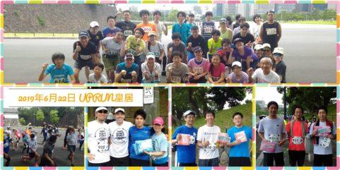 2019年6月22日 第92回UP RUN皇居マラソン大会 記念写真