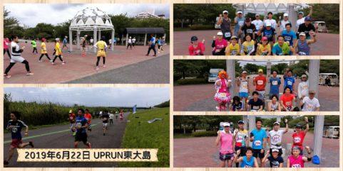 2019年6月22日 第39回UPRUN江戸川区東大島荒川河川敷マラソン大会 記念写真