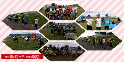 2019年6月23日 第29回UPRUN葛飾区荒川河川敷堀切橋マラソン大会 記念写真