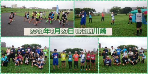 2019年6月29日 第26回UPRUN川崎多摩川河川敷マラソン大会 記念写真