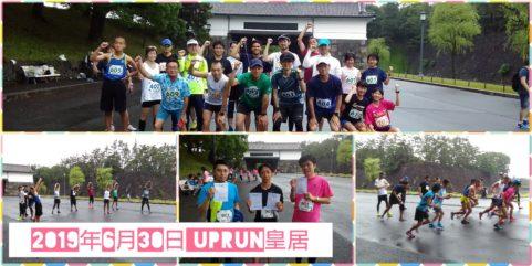 2019年6月30日 第93回UP RUN皇居マラソン大会 記念写真