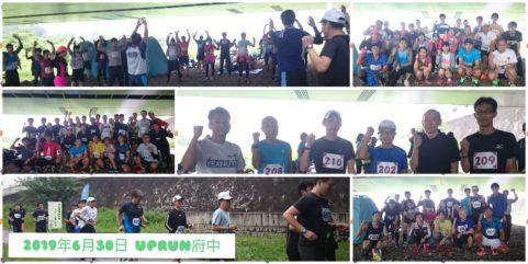 2019年6月30日 第5回UPRUN府中多摩川風の道マラソン大会 記念写真