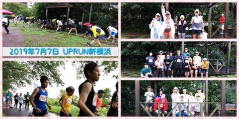 2019年7月7日 第17回UP RUN新横浜鶴見川マラソン大会 記念写真