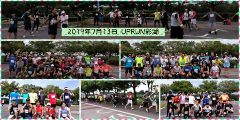 2019年7月13日 第9回UP RUN彩湖マラソン大会 記念写真